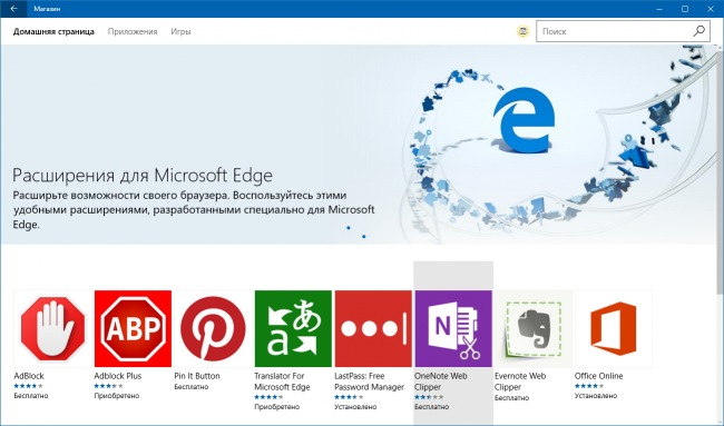 Windows 10 Anniversary Update: новая версия Microsoft Edge