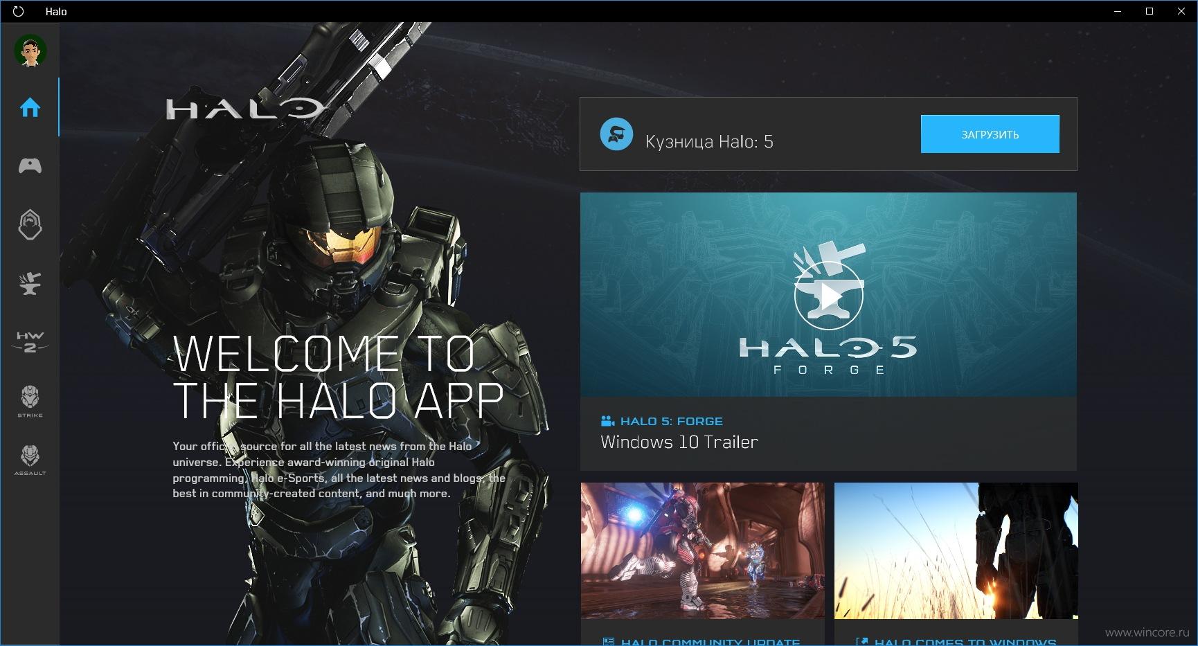 Для Windows 10 выпущено ещё одно приложение Halo