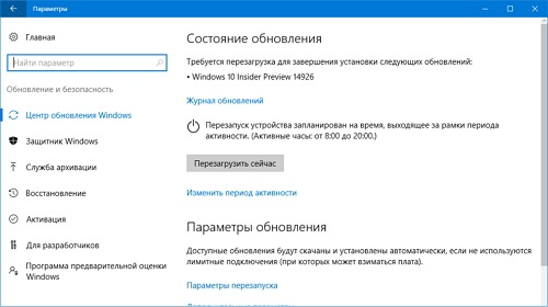 �����������, ��������� � ��������� �������� Windows 10 Insider Preview 14926