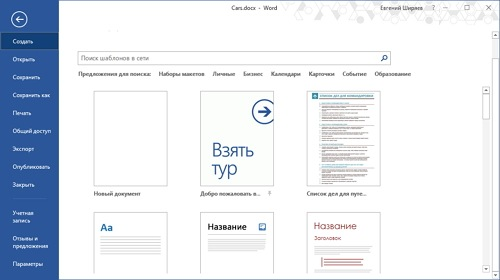 Office Insider: новые функции для Word, PowerPoint и Outlook