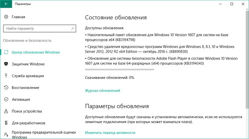 ��� Windows 10 �������� ����������� ������������� ����������
