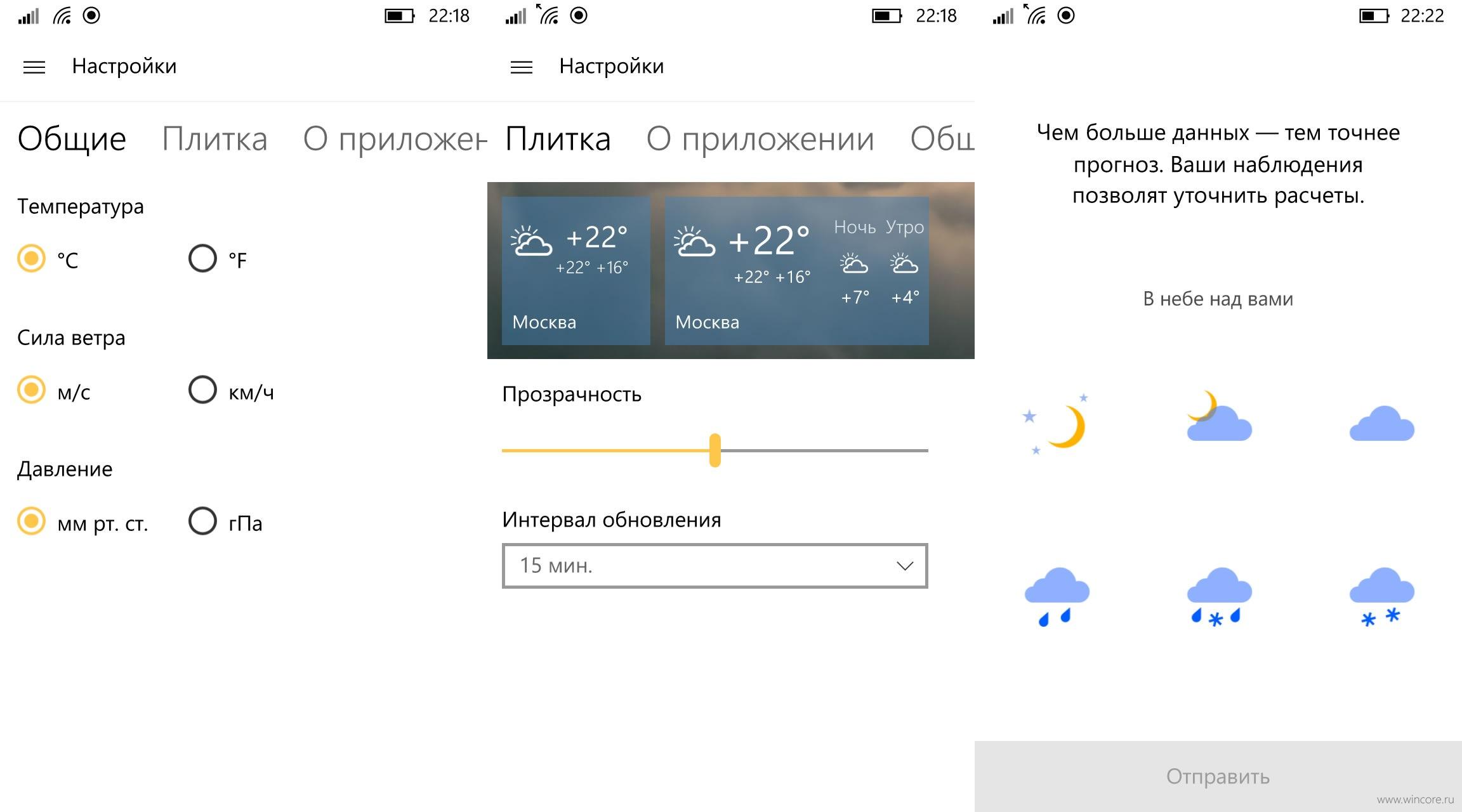 Яндекс windows для погоду на стол 7 рабочий