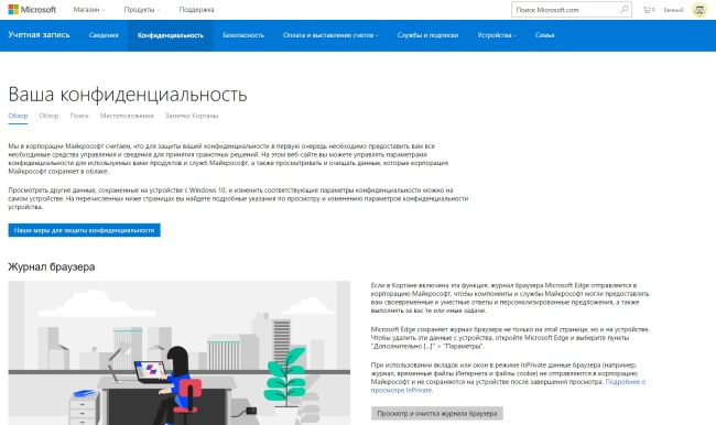 Microsoft упростила управление конфиденциальными данными пользователям Windows