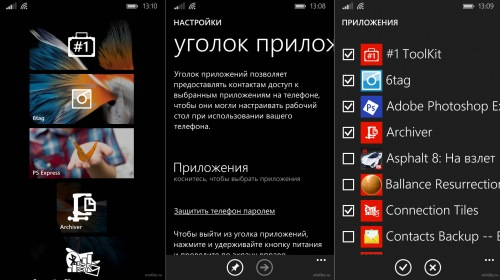 Microsoft отказалась от «Уголка приложений» для Windows 10 Mobile