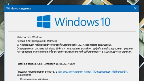 Версия Windows 10 Insider Preview сменилась на 1703
