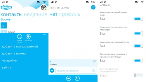 Microsoft закрывает Skype для Windows Phone, RT и ТВ