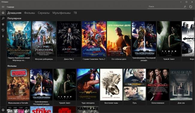 программы для пк для просмотра фильмов