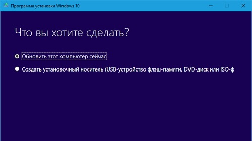 Как установить Windows 10 Fall Creators Update?