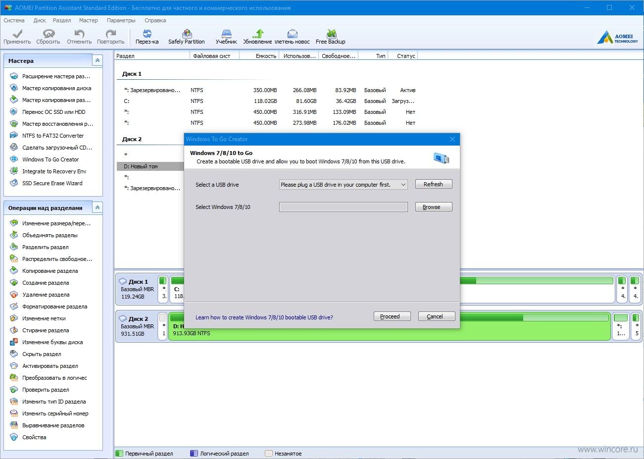 Как сделать загрузочный диск и флешку Windows 7, 8.1, 10 19