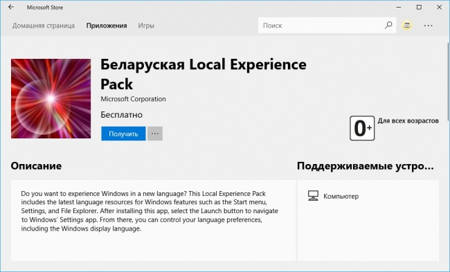 Языковые пакеты для Windows 10 будут доступны в Microsoft Store