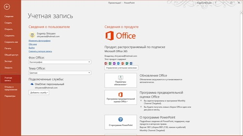 Office 2019 будет поддерживаться только в Windows 10