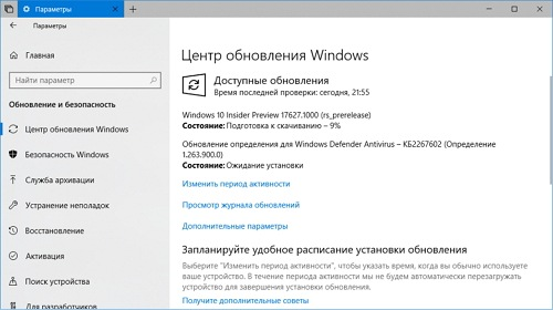 Windows Insider: сборка 17627 для Skip Ahead