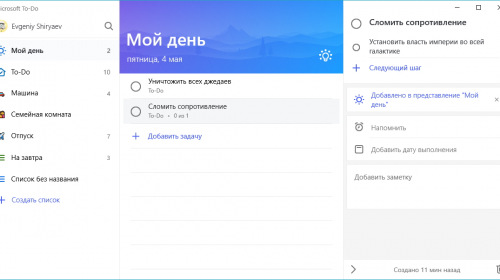 В Microsoft To-Do появляются первые элементы Fluent Design