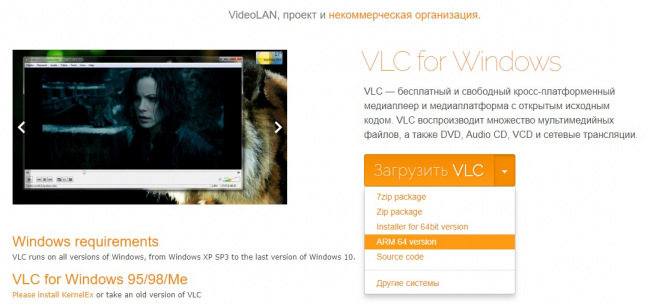 Для Windows 10 ARM выпущена нативная версия VLC
