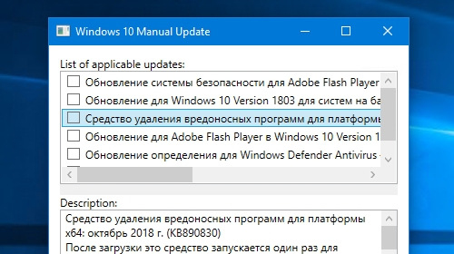 Windows10ManualUpdate — устанавливаем обновления вручную