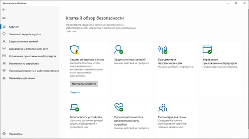 Антивирус Защитника Windows теперь может работать в песочнице