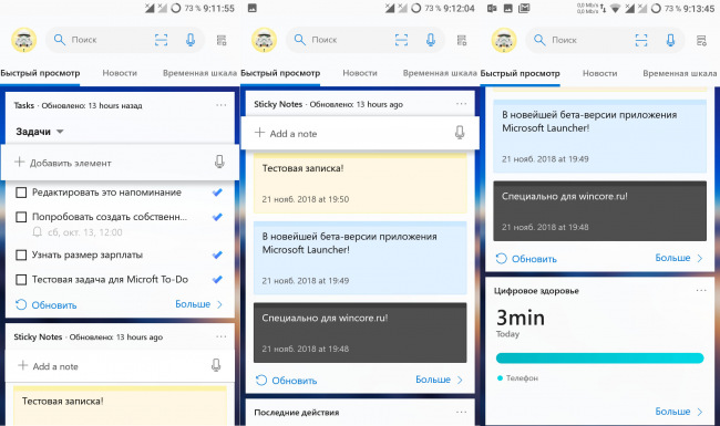 Microsoft Launcher связали со Sticky Notes и To-Do