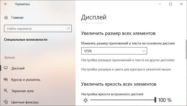 Как увеличить размер текста в Windows 10?