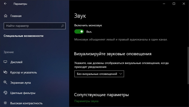 Как включить монозвук в Windows 10?