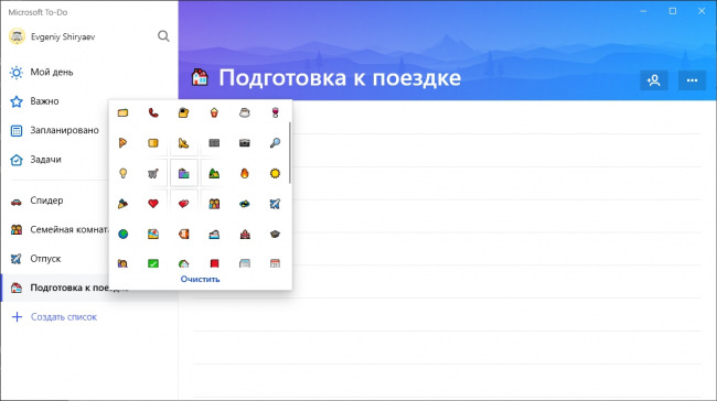 В Microsoft To-Do стало больше эмодзи
