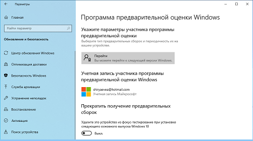 Windows Insider: в быстром круге обновления будет тестироваться Windows 10 20H1