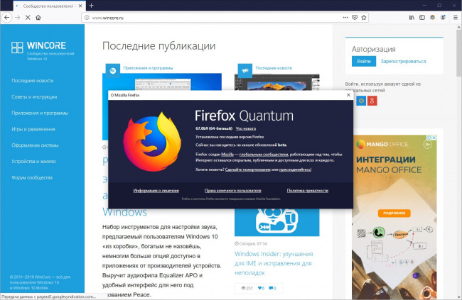 Mozilla выпустила бета-версию Firefox для Windows 10 ARM